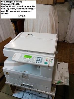 Лазерный копир а3 формата Gestetner Aficio MP1500, гарантия
